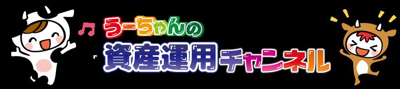 うーちゃんの資産運用チャンネル