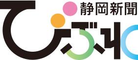 静岡新聞びぶれ
